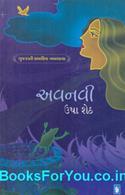 Avnavi (Gujarati Navalkatha)