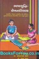 Bhashashuddhi Ane Lekhan Kaushalya (Gujarati Book)