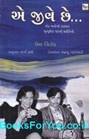 E Jive Chhe (Gujarati Translation of Amruta Lives On)
