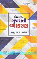 Divine Gujarati Vyakaran