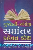 Mafatlal Bhavsar