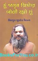 Hu Jagrut Trikon Boli Rahyo Chhu (Gujarati Book)