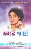 Kamar Jahan (Gujarati Navalkatha)