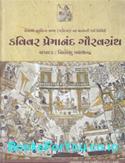 Kavivar Premanand Gauravgranth (Gujarati Book)