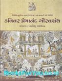 Sitanshu Yashashchandra