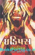 Oedipus (Gujarati Edition)