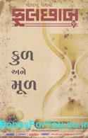 Phulchhab Kul Ane Mul (Gujarati Book)