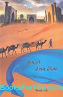 Rann To Resham Resham (Gujarati Travelogue On The Silk Route)