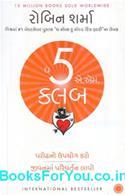 The 5 AM Club (Gujarati Edition)
