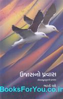 Ujasno Pravas (Gujarati Travelogue On North Pole)
