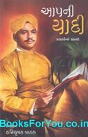 Harikrishna Pathak