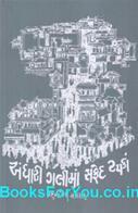 Himanshi Shelat