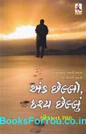 Ank Chhelo Drishya Chhelu (Gujarati Plays)