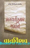Bhagvatikumar Sharmano Varta Vaibhav (Gujarati Book)