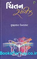 Chintan Stories (Gujarati Book)