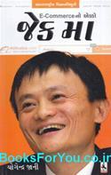 Ecommerce No Ekko Jack Ma (Gujarati Biography)