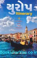 Europe Itinerary (Gujarati Book)