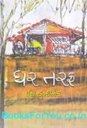 Isha-Kundanika