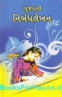 Gujarati Nibandh Lekhan