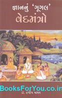 Gyannu Google Ved Mantro (Gujarati Book)