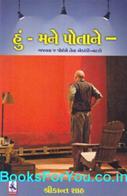 Shrikant Shah
