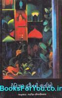 Intezar Hussain Ni Vartao (Gujarati Book)
