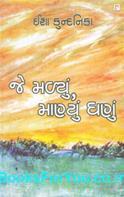 Je Malyu Manyu Ghanu (Gujarati Book)