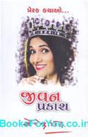 Jivan Prakasha Prerak Kathao