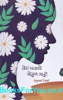 Koi Batavo Gokul Maru (Gujarati Navalkatha)