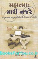 Mahatma Mari Najare (Gujarati Book)