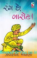 Rang Chhe Barot (Gujarati Book)