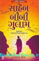 Saheb Bibi Gulam (Gujarati Navalkatha)