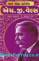 World Best Short Stories By H.G.Wells (Gujarati Book)