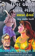 Allan Quatermain (Gujarati Edition)