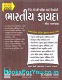 Bharatiya Kayda Ek Abhyas (Latest Edition)