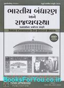 Bharatnu Bandharan ane Rajyavyavastha One Liner (Latest Edition)