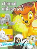 Aesopni Sachitra Bodh Kathao (Gujarati Book)