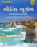 Bhautik Bhugol By Yuva Upanishad (Gujarati Book)
