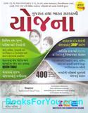 Gujarat Tatha Bharat Sarkarni Yojana By ICE (Gujarati Book)