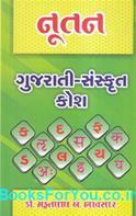 Nutan Gujarati Sanskrit Dictionary