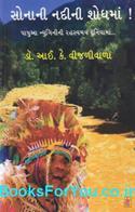 Sonani Nadini Shodhma (Gujarati Book)