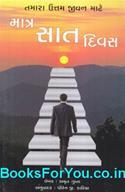 Tamara Uttam Jivan Mate Matra Saat Divas (Gujarati Book)