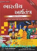 Bharatiya Arthatantra (Indian Economy In Gujarati)