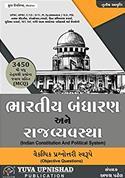 Bharatnu Bandharan ane Rajya Vyavastha MCQ (Latest Edition)