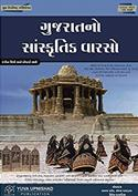 Gujaratno Sanskrutik Varso by Yuva (Latest Edition)