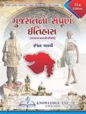 Gujaratno Sampurna Itihas (Samanya Gyanni Drashtiye)