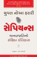 Sapiens Manav Jatino Sampurna Itihas (Gujarati Book)