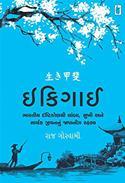 Ikigai (Gujarati Book)