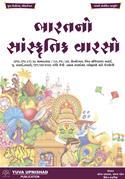 Bharatno Sanskrutik Varso By Yuva (Latest Edition)