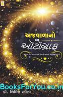 Ajwalano Autograph (Gujarati Book)